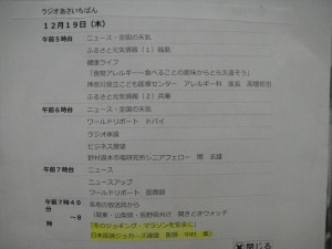 2013.12.19NHKラジオ第一