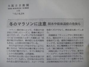 2013.12.24大阪日日新聞